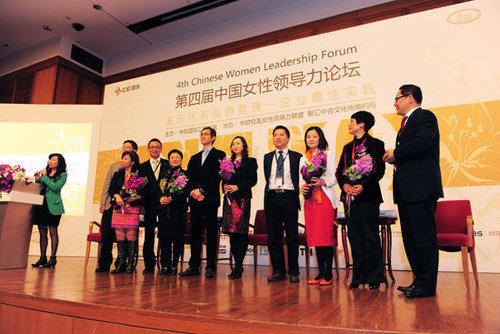 China Women Forum April 4 13